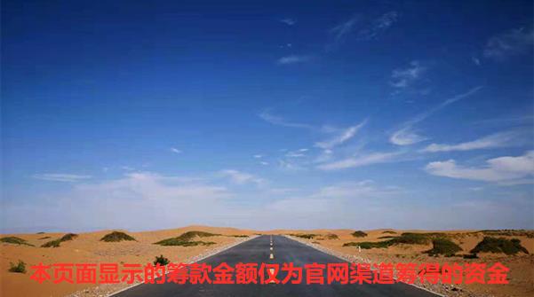 最美沙漠梦之路