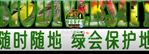 绿会保护地微博
