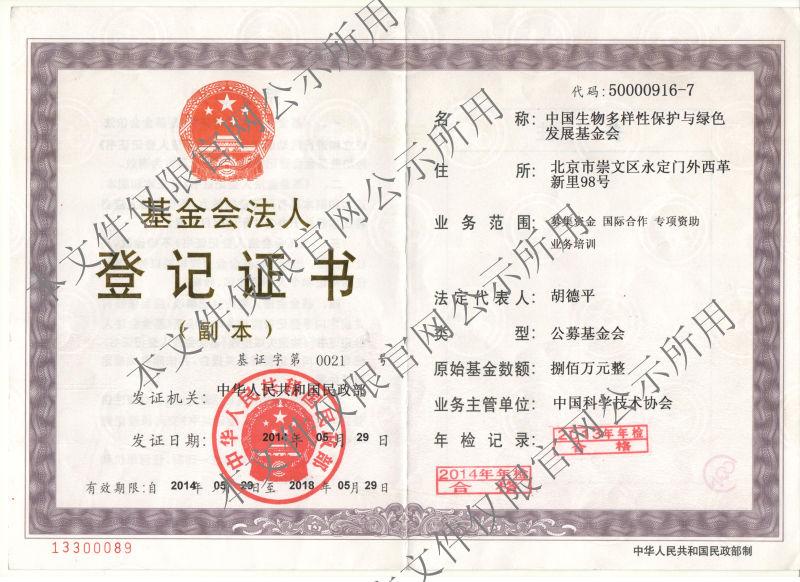 法人登记证书.jpg