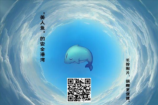 在科学研究证明我国海南岛西南海域出现中华白海豚后,绿会迅速成立