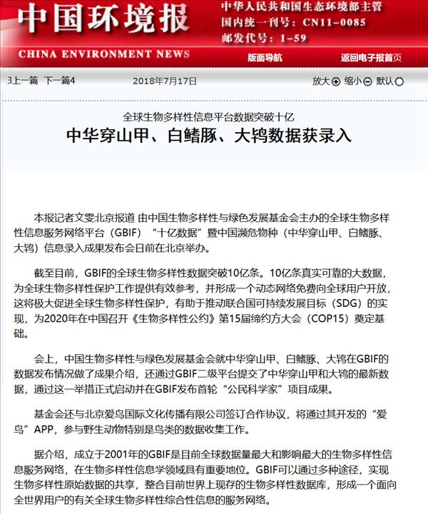 media report screenshot (Photo China Environment News).png