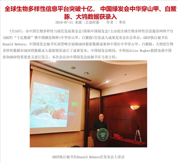 media report screenshot.png