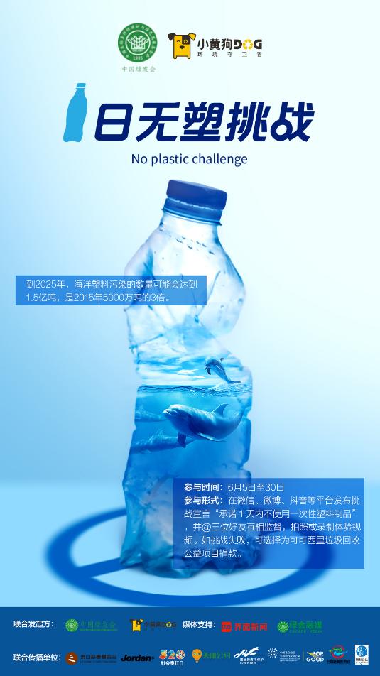 圖片2:一日無塑挑戰.png