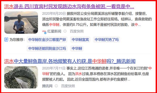 洪水中養殖中華鱘的逃逸危害生物多樣性.png