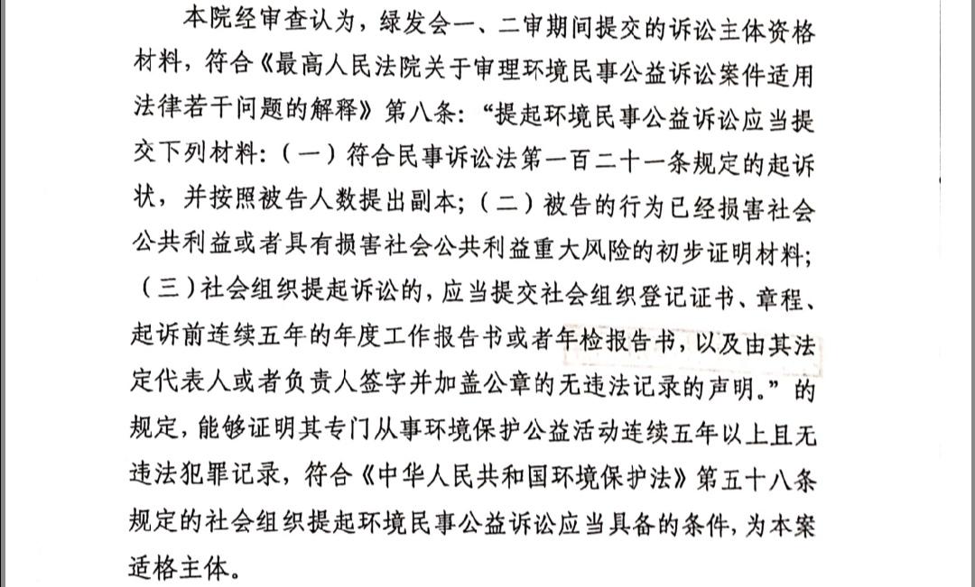 绿会敦煌阳关毁林案最新进展1.jpg