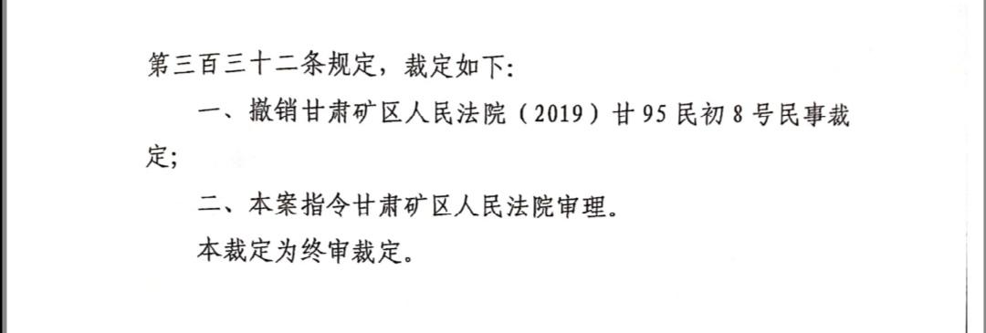 绿会敦煌阳关毁林案最新进展2.jpg