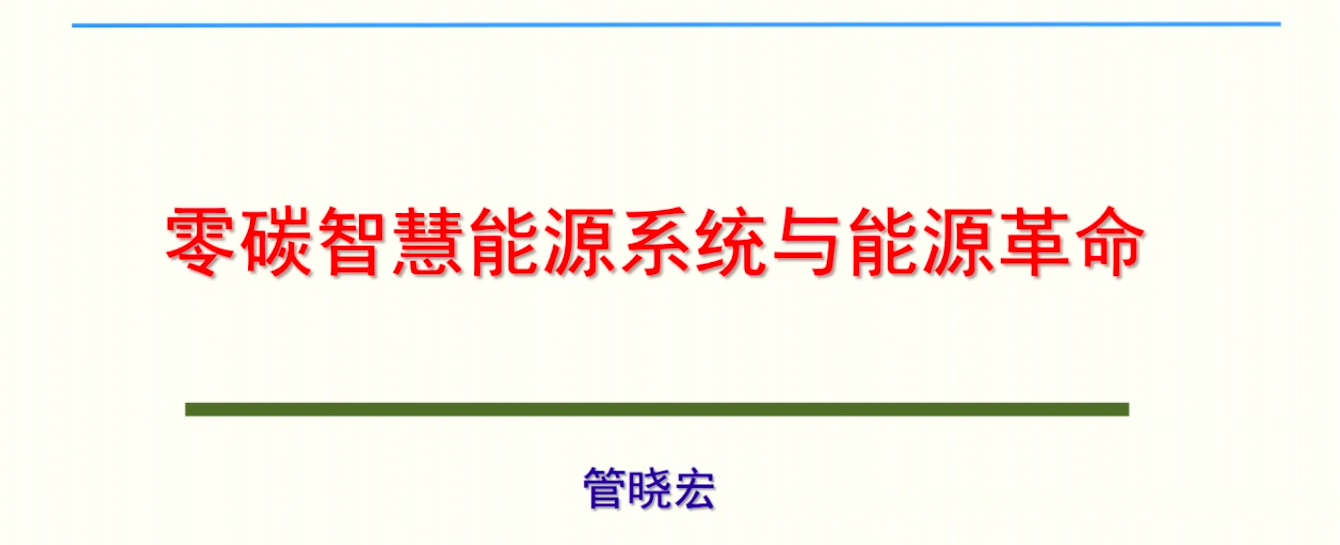 管晓宏.png