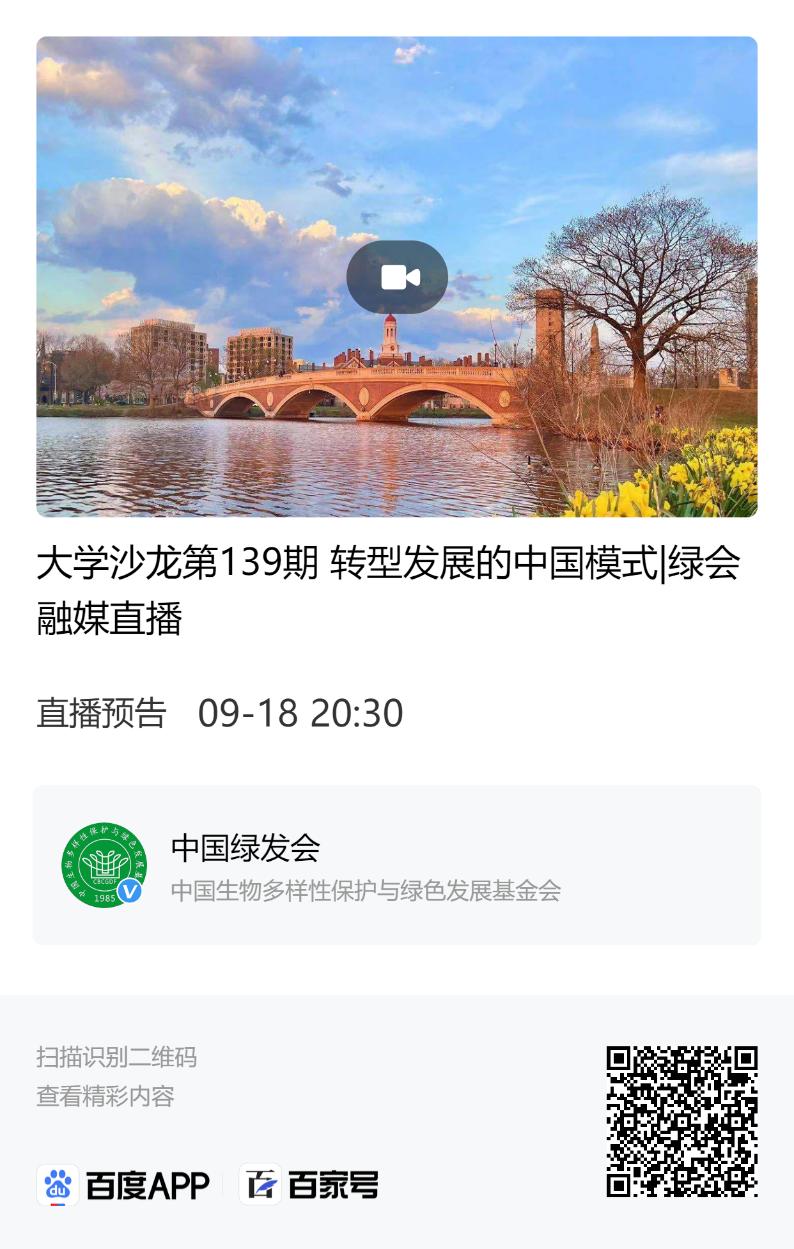 直播预告:转型发展的中国模式-大学沙龙第139期.png