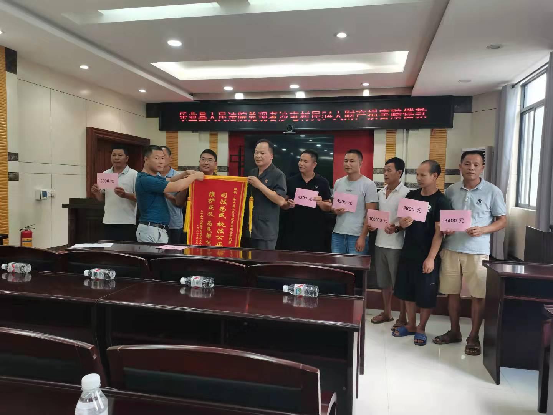 者沙村民小组长等九人代表向乐业县人民法院献锦旗1.jpg